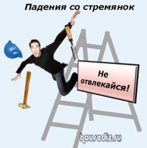 Падения-со-стремянок