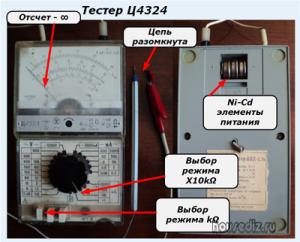 Тестер Ц4324