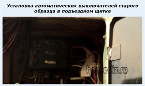 Установка-автоматических-выключателей-старого-образца-в-подъездном-щитке