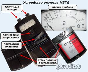 Устройство омметра М57Д
