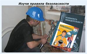 изучение-безопасности
