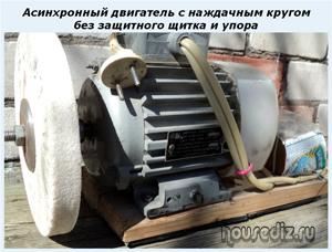 Асинхронный двигатель с наждачным кругом без защитного щитка и упора