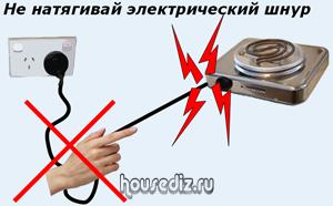 Не натягивай электрический шнур