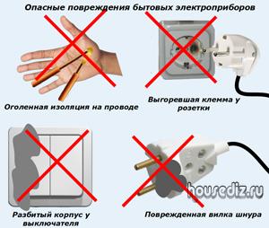 Опасные повреждения бытовых электроприборов