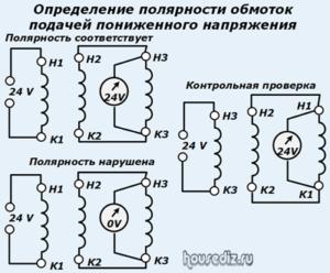 Определение полярности обмоток подачей пониженного напряжения