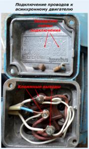 Подключение проводов к асинхронному двигателю