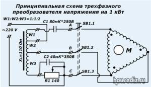 Принципиальная схема трехфазного преобразователя напряжения на 1 кВт