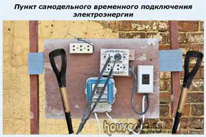 Пункт самодельного временного подключения электроэнергии