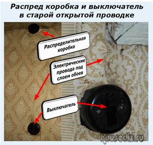 Распред коробка и выключатель в старой открытой проводке