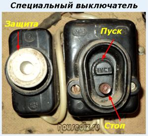 Специальный выключатель