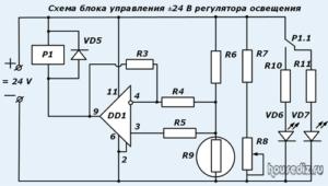 Схема блока управления ±24 В регулятора освещения