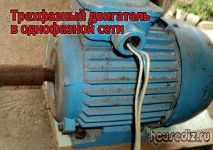 Трехфазный двигатель для однофазной сети