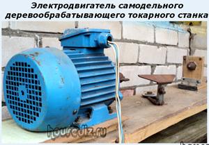 Электродвигатель самодельного- деревообрабатывающего токарного станка