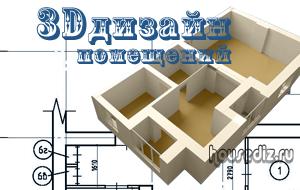 3D дизайн помещений