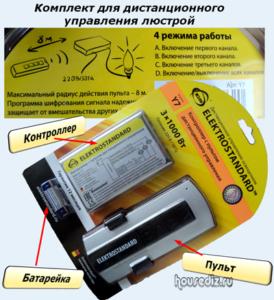 Комплект для дистанционного управления люстрой