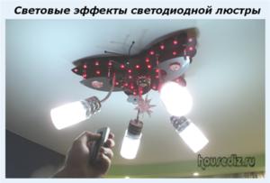 Световые эффекты светодиодной люстры