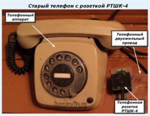 Старый телефон с розеткой РТШК-4