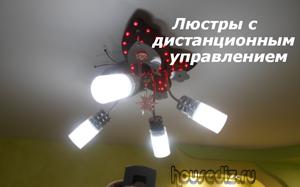 люстры с дистанционным управлением