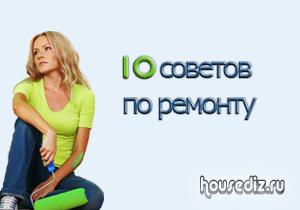 10 позезных советов по ремонту квартиры