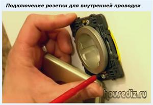 Подключение розетки для внутренней проводки