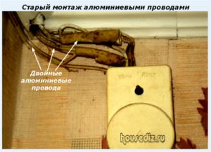 Старый монтаж алюминиевыми проводами