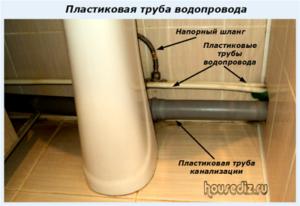 Пластиковая труба водопровода