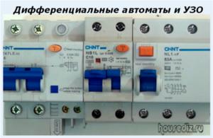 Дифференциальные автоматы и УЗО