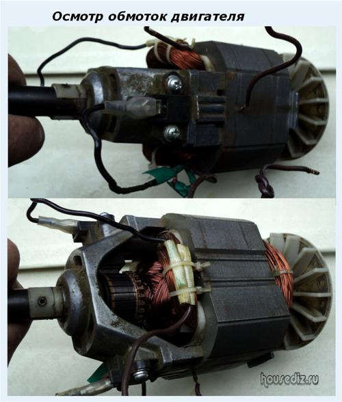 Осмотр обмоток двигателя
