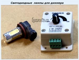 Светодиодные лампы для диммера