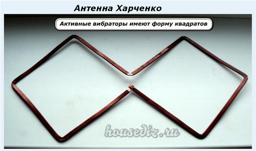 Антенна конструкции Харченко
