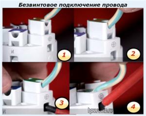Безвинтовое подключение провода