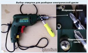 Выбор отвертки для разборки электрической дрели