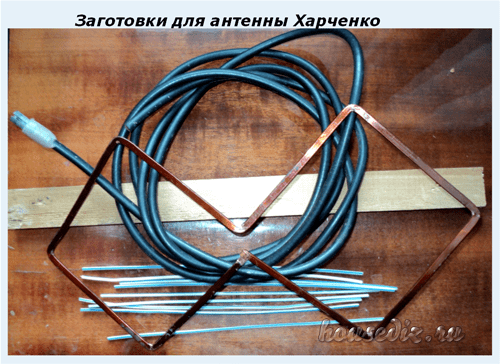 Заготовки для антенны Харченко