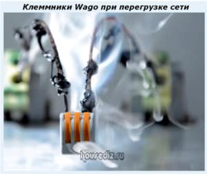 Клеммники Wago при перегрузке сети
