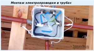 Монтаж электропроводки в трубах