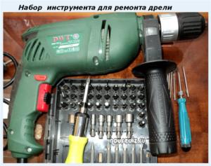 Набор инструмента для ремонта дрели