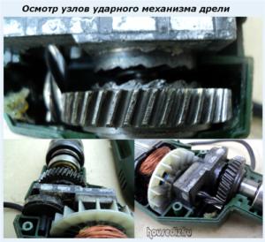 Осмотр узлов ударного механизма дрели