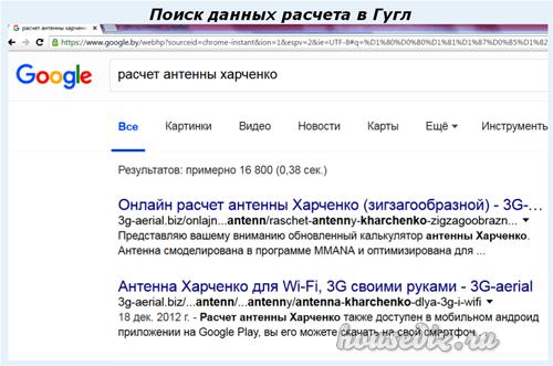 Поиск данных расчета в Гугл