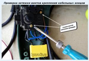 Проверка затяжки винтов крепления кабельных концов