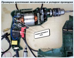 Проверка крепления механизмов и укладки проводки