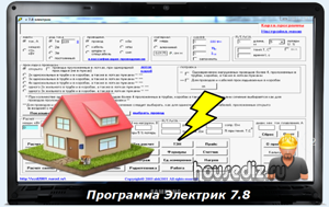 Программа Электрик 7.8