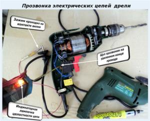 Прозвонка электрических цепей дрели