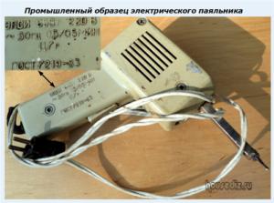 Промышленный образец электрического паяльника