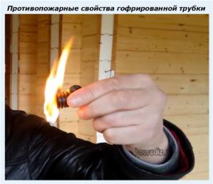 Противопожарные свойства гофрированной трубки