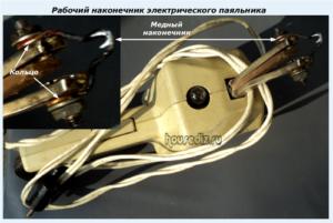 Рабочий наконечник электрического паяльника