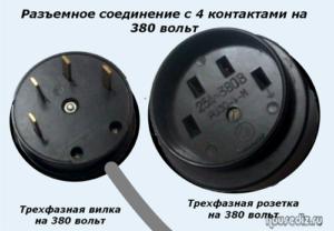 Разъемное соединение с 4 контактами на 380 вольт