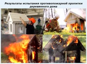 Результаты испытания противопожарной пропитки деревянного дома