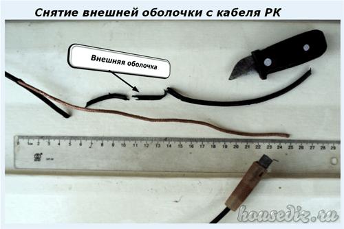 Снятие внешней оболочки с кабеля РК