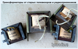 Трансформаторы от старых телевизоров и радиоприемников