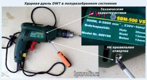 Ударная дрель DWT в полуразобранном состоянии